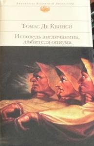 Томас Де Квинси - Исповедь англичанина, любителя опиума