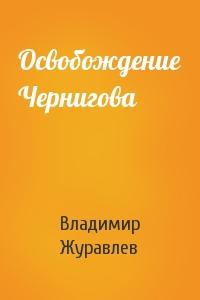 Освобождение Чернигова