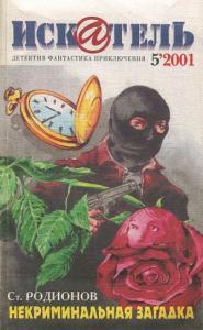 Искатель. 2001. Выпуск №5