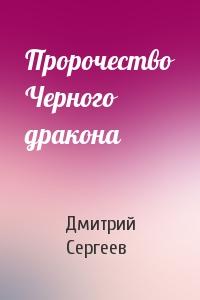 Дмитрий Сергеев - Пророчество Черного дракона
