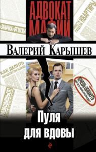 Валерий Карышев - Пуля для вдовы