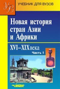 Новая история стран Азии и Африки. XVI–XIX века. Часть 1