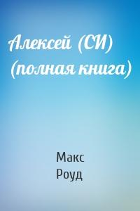 Алексей (СИ) (полная книга)