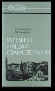 Генадзь Каханоўскі, Аляксандар Каханоўскі - Руплівец нашай старасветчыны: Яўстах Тышкевіч