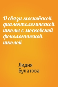 О связи московской диалектологической школы с московской фонологической школой
