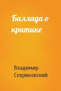 Владимир Севриновский - Баллада о критике