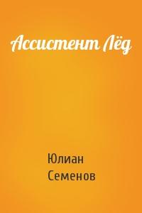Юлиан Семенов - Ассистент Лёд