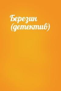 - Березин (детектив)