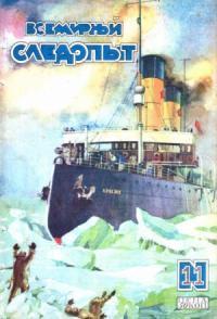 Всемирный следопыт, 1928 № 11