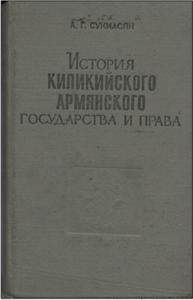 История Киликийского армянского государства и права (XI - XIV вв.)