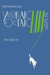 Евгения Басова - Уезжающие и остающиеся
