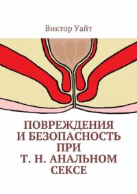 Виктор Уайт - Повреждения ибезопасность при т. н. анальном сексе