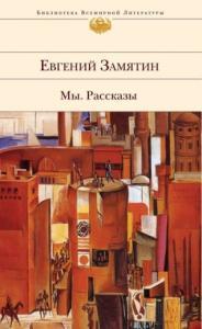 Евгений Замятин - Дьячок