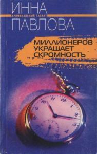 Инна Павлова - Миллионеров украшает скромность