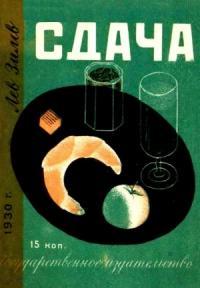 Лев Зилов - Сдача