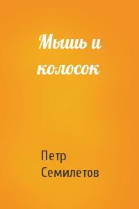 Петр Семилетов - Мышь и колосок