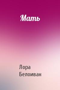 Лора Белоиван - Мать
