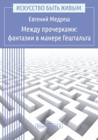 Евгений Медреш - Между прочерками: фантазии в манере Гештальта