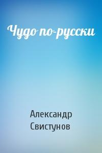 Чудо по-русски