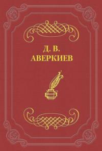 Дмитрий Аверкиев - Университетские отцы и дети