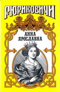Русская королева. Анна Ярославна