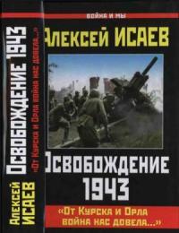 Освобождение 1943
