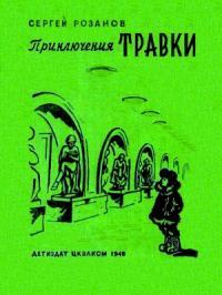 Приключения Травки (Художник А. Могилевский)