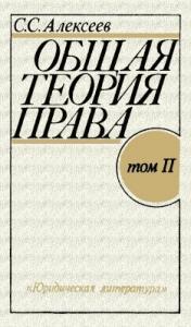Общая теория права. Том II