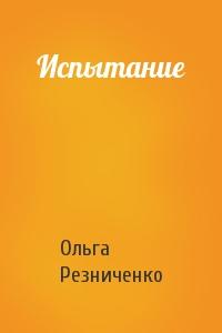 Ольга Резниченко - Испытание