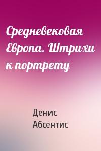 Денис Абсентис - Средневековая Европа. Штрихи к портрету