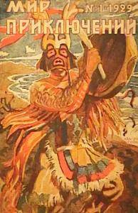 Мир приключений, 1929 № 01