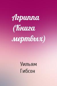 Агриппа (Книга мертвых)