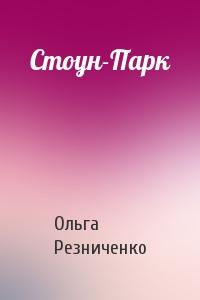 Ольга Резниченко - Стоун-Парк
