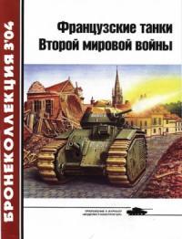 Французcкие танки Второй мировой войны. Часть 1