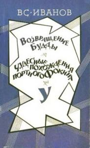 Всеволод Иванов - Возвращение Будды