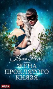 Ирина Успенская - Жена проклятого князя