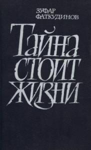 Зуфар Фаткудинов - Тайна стоит жизни
