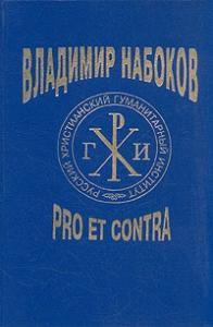 Владимир Набоков: pro et contra T1