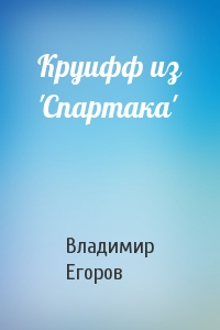 Круифф из 'Спартака'