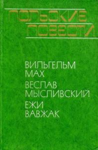 Польские повести