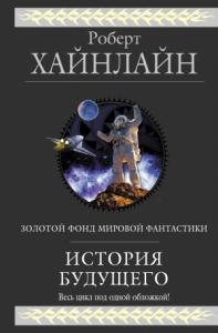 История будущего (сборник)