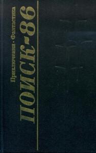 Поиск-86: Приключения. Фантастика