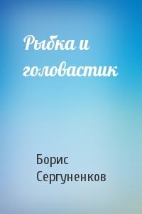 Борис Сергуненков - Рыбка и головастик