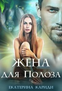 Екатерина Кариди - Жена для Полоза