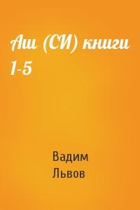 Аш (СИ) книги 1-5