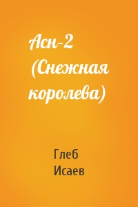 Асн–2 (Снежная королева)