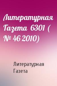 Литературная Газета - Литературная Газета  6301 ( № 46 2010)