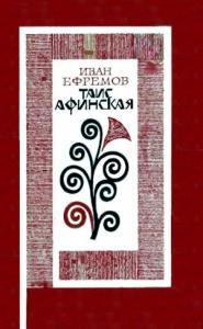 Таис Афинская. Роман