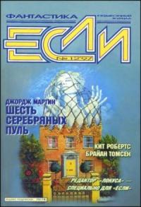 «Если», 1997 № 12