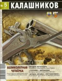 Оружие легионера